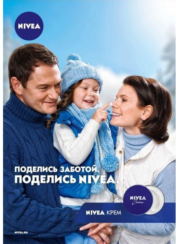 """Share the Care. Share NIVEA"" – NIVEA-Winterkampagne in Russland"